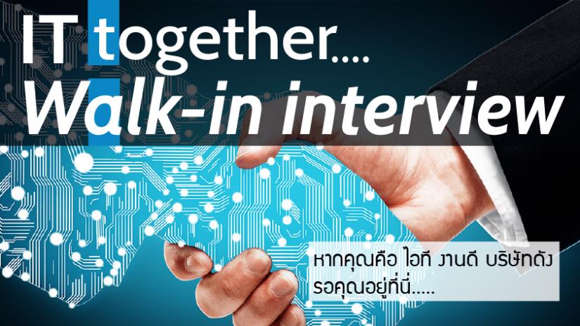 มหกรรมรับสมัครงาน ครั้งยิ่งใหญ่ IT together Walk-in interview