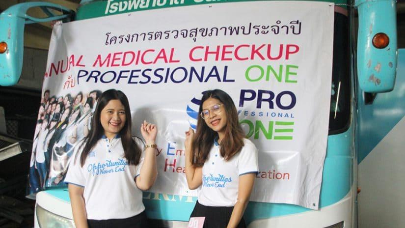 โปรวันกรุ๊ปห่วงใยสุขภาพพนักงานตรวจสุขภาพประจำปี 2562
