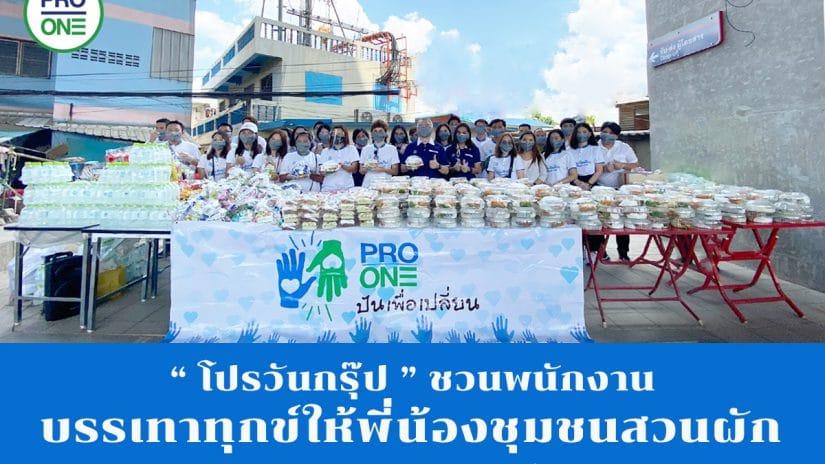 โปรวันกรุ๊ป ชวนพนักงาน บรรเทาทุกข์ให้พี่น้องชุมชนสวนผัก