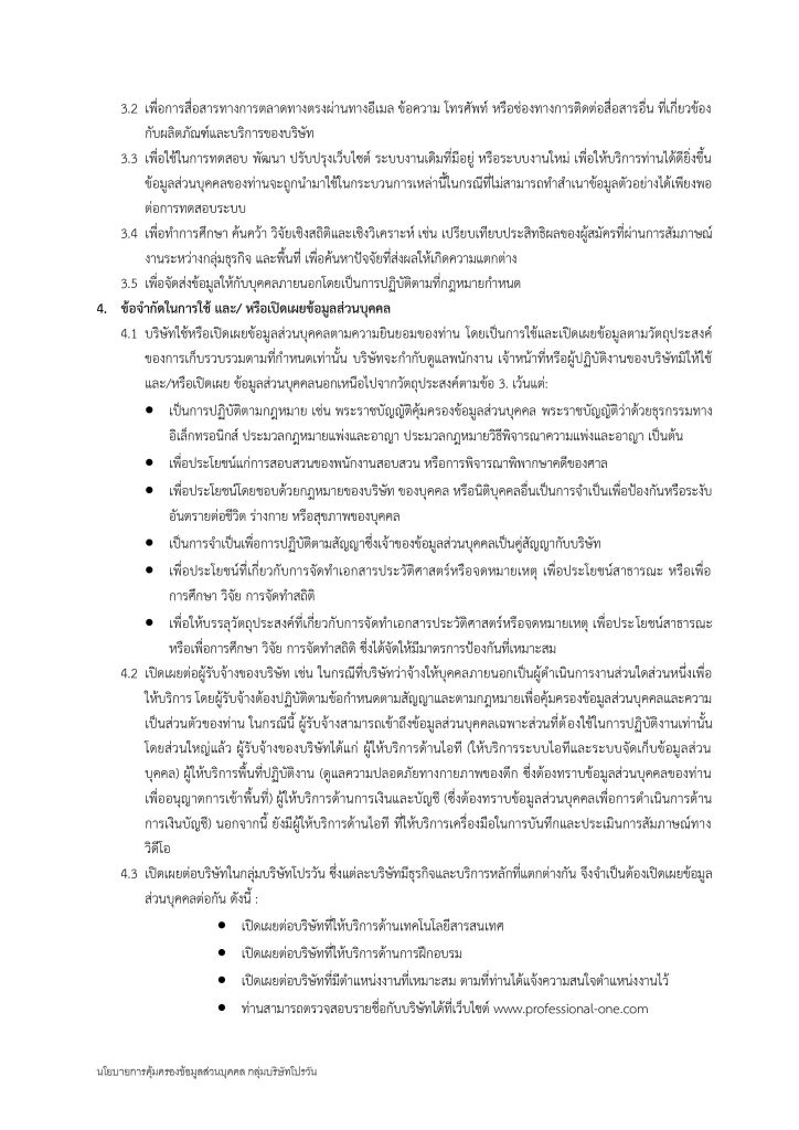 ProOne Privacy Policy_3
