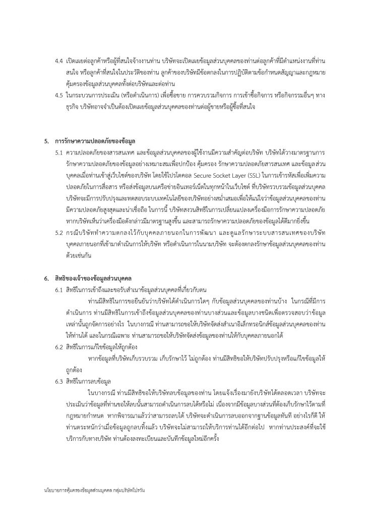 ProOne Privacy Policy_4
