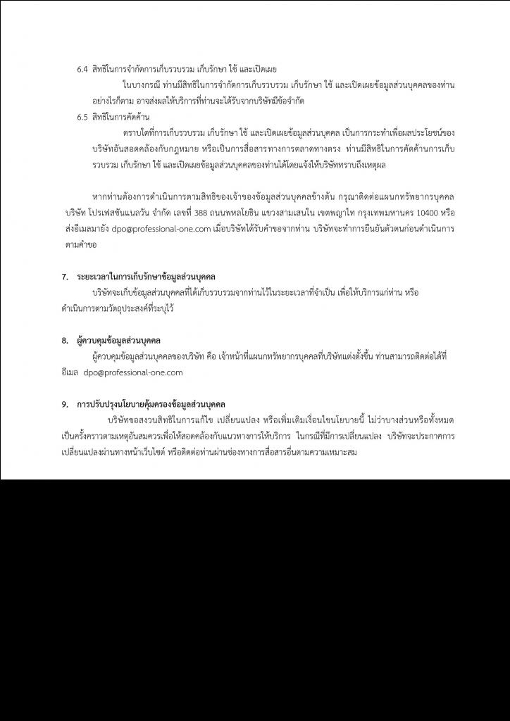 POG Privacy Policy_5