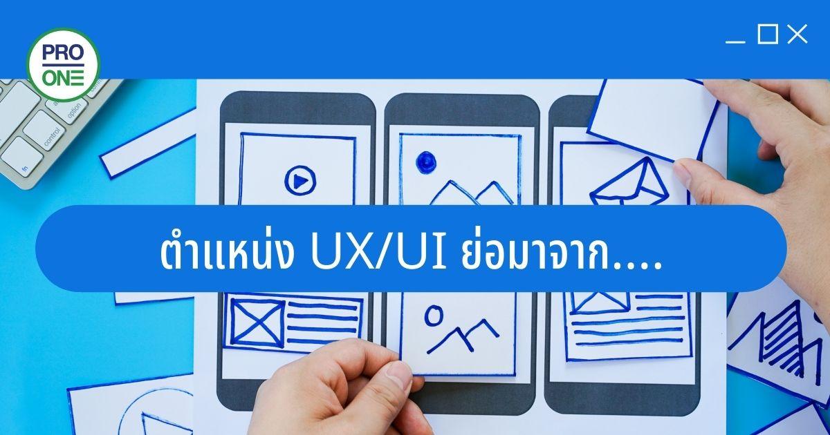ตำแหน่ง UX UI ย่อมาจาก