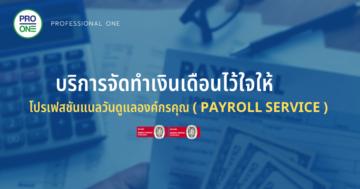 บริการจัดทำเงินเดือน (Payroll Servic )
