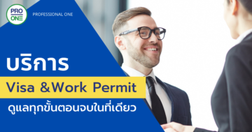 บริการ Visa & Work Permit