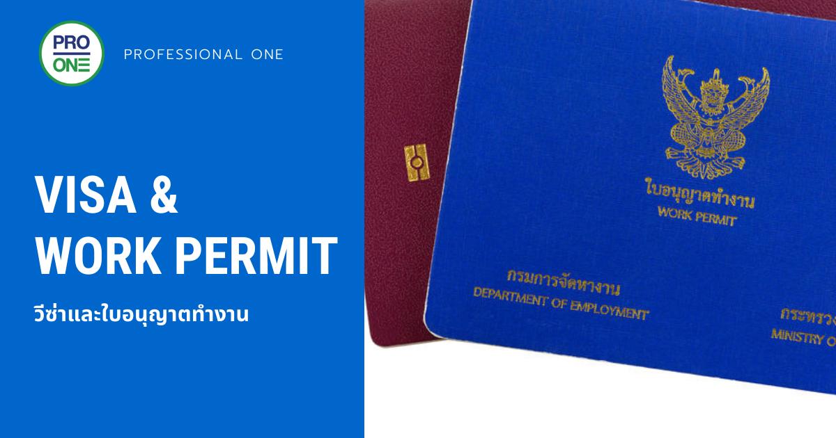 วีซ่าและใบอนุญาตทำงาน Visa & Work Permit Thailand