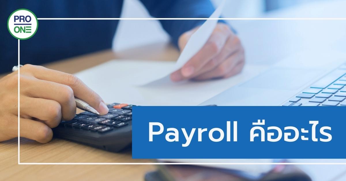 Payroll คืออะไร