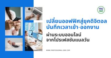 Payroll serviec - บันทึกเวลาเข้า-ออกงานผ่านระบบออนไลน์
