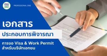 เอกสารที่ประกอบการพิจารณาขอ Visa และ Work Permit สำหรับบริษัทเอกชน