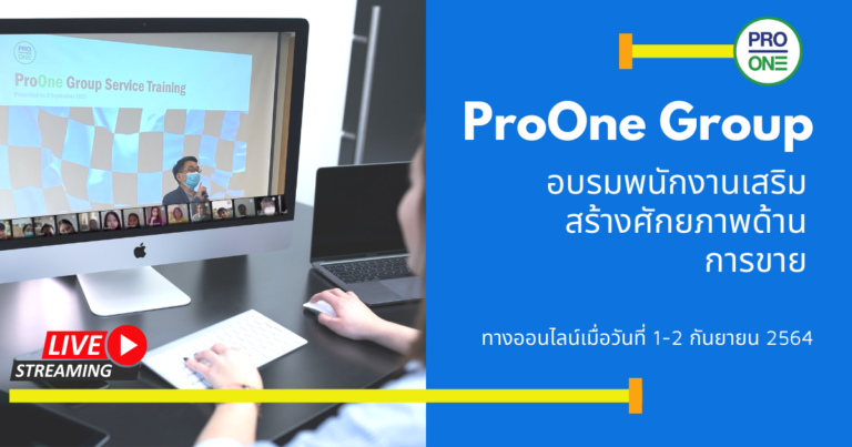 ProOne Group Sales Training เสริมสร้างศักยภาพทีมขาย Make ProOne Pro